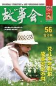 Gu Shi Hui 2013 Nian He Ding Ben 2 [CHI]