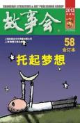 Gu Shi Hui 2013 Nian He Ding Ben 4 [CHI]