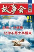 Gu Shi Hui 2013 Nian He Ding Ben 7 [CHI]