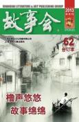 Gu Shi Hui 2013 Nian He Ding Ben 8 [CHI]