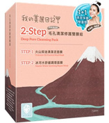 My Beauty Diary 2014 New Version, 2-Step Mask Series
