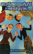 Thai Children's New Testament-FL