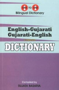 English-Gujarati & Gujarati-English One-to-One Dictionary. Script & Roman (Exam-Suitable) [GUJ]