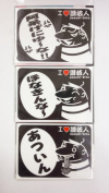 Japan Dialect Sanuki Valve Fun Sticker Three Pieces Set Kist281