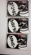Japan Dialect Sanuki Valve Fun Sticker Three Pieces Set Kist279