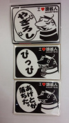 Japan Dialect Sanuki Valve Fun Sticker Three Pieces Set Kist278