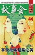 Gu Shi Hui 2011 Nian He Ding Ben 2 [CHI]