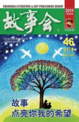 Gu Shi Hui 2011 Nian He Ding Ben 4 [CHI]