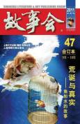 Gu Shi Hui 2011 Nian He Ding Ben 5 [CHI]