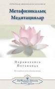 Metaphysical Meditations  [KAZ]