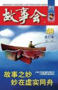 Gu Shi Hui 2012 Nian He Ding Ben 1 [CHI]