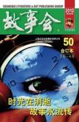 Gu Shi Hui 2012 Nian He Ding Ben 2 [CHI]
