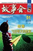 Gu Shi Hui 2012 Nian He Ding Ben 3 [CHI]