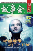 Gu Shi Hui 2012 Nian He Ding Ben 4 [CHI]