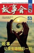 Gu Shi Hui 2012 Nian He Ding Ben 5 [CHI]