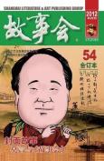 Gu Shi Hui 2012 Nian He Ding Ben 6 [CHI]