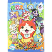 Yokai Watch Colouring Art Book Japanese Nurie Kids Study Education(B5-size)[Japan Import]