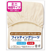 Made in Japan] fitting sheets mini size .organic cotton double gauze 100% cotton. 60 ~ 90cm No.1100-M