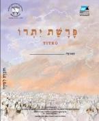 Yitro: Student Version [HEB]