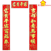 KI Store Chinese New Year Good Fortune Gold Calligraphy Character Spring Festival couplets (1 pair) 110cm x 20cm