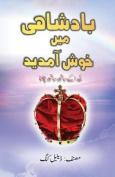 Baadshahi Mein Khush Amadeed [URD]