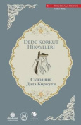 Dede Korkut Stories- Russian  [RUS]