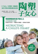Instructing a Child's Heart 陶塑子女心 [CHI]