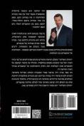 Hebrew Book: The Third Window [HEB]