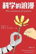 The Romance of Science [CHI]