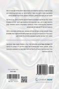 Hebrewbooks: CBT in the Class [HEB]