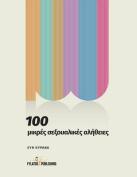 100 Mikres Sexoualikes Alitheies [GRE]