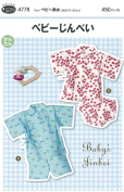 San planning paper pattern fit the pattern San Baby Jinbei 4778
