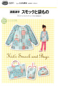 San planning paper pattern fit the pattern San kindergarten school smock and bag cargo 5091