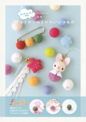 Hamanaka basic book is cute and felt ball make it a shake-waving small H441-055
