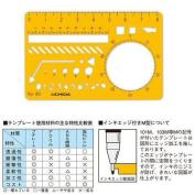 Uchida template No.80 card size ruler 1-843-0080