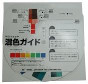 Japan Iroken colour mixing guide