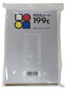 Japan Iroken new colour scheme card 199c