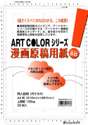 Art colour comic manuscript paper (SD) A-4 Standard