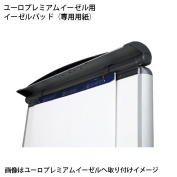 Ako Brands Japan Quartet easel pad plain 50 sheets x 2 books containing EU1000TE-J / EU2000TE-J for EP50
