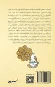 Haleeb Wa Zanjabeel [ARA]
