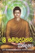 Sri Sambuddhathva Vandana [SIN]