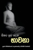 Sithata Suwa Dena Bhawana [SIN]