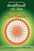 Pali-Sinhala Piruwana Poth Wahanse [SIN]