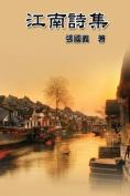 Poetry of Jiang Nan [CHI]