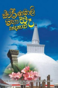 Swarnamalie Maha Se Wandanawa [SIN]