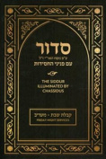 Siddur Illuminated by Chassidus Friday Night Services P/B