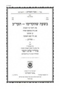 Beshaah Shehikdimu 5672 Booklet #19 Maamorim 68-71