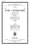 Beshaah Shehikdimu 5672 Booklet #21 Maamorim 75-78
