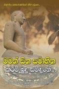 Mamath Sitha Samahitha Karami Budu Samidune [SIN]
