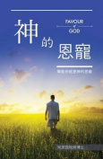 Favour of God Chinese Version [CHI]